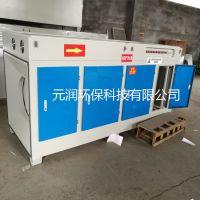 最新净化器处理方案 光氧废气净化器 喷漆房废气处理设备 厂家直销
