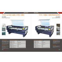 供应业成YC-1680激光雕刻切割机 镭射切割机 非标准定制激光设备
