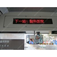 公交车LED电子线路牌,公交车LED电子路牌,公交车报站器,公交车LED车内路牌