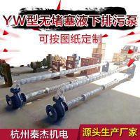 YW型液下式无堵塞液下泵 铸铁液下排污泵 多材水泵质定做