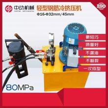 钢筋冷挤压连接 中动机械轻型钢筋冷挤压机供应 不漏油 不断裂