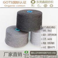 OA环保棉纱50s2纯棉色纱GOTS认证有机棉纱 ] 供应国际GRS再生棉纱