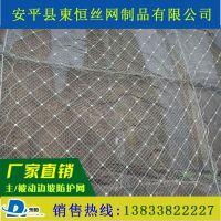 被动边坡防护网@ROCCO环形网 护坡绞索网 柔性防护网