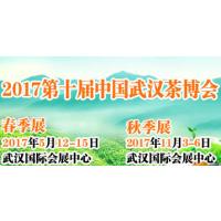 2017第十届武汉茶业博览交易会暨紫砂、陶瓷、茶具工艺品展(秋季展)