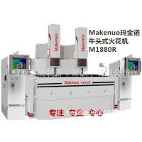 供应:玛金诺牛头电火花机式双头镜面加工机CNC-EDM1880R(热销)