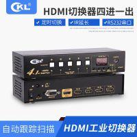 hdmi切换器 4进1出 视音频切换自动切换 监控定时遥控转换器 41H
