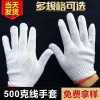 劳保防护棉纱手套 耐磨加密500克十针便宜细线手套批发