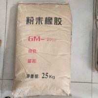 耐磨制品电线电缆常用原料粉末丁腈橡胶 GM3003 PVC改性增韧 东莞总代理13728390432