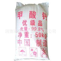 大量现货 甲酸钙早强剂 98%纯度蚁酸钙 水泥快速凝固剂