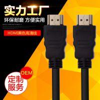 HDMI高清线 高清线1.5M机顶盒专用线 HDMI黑光皮 HDMI黑色线
