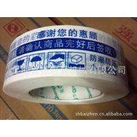 特价销售淘宝警示语胶带 高粘优质4.5cm宽2.5cm厚整箱包邮江浙沪