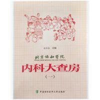 北京协和医院 内科大查房(一) 张奉春编 中国协和医科大学出版社
