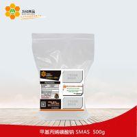 样品试用 甲基丙烯磺酸钠 化工助剂 万化样品 免费索样 120g/瓶