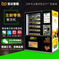 生鲜自动售货机 饮料自动售卖机价格 鲜奶自助售货机厂家