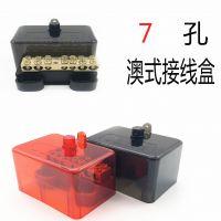 7孔 澳式接线盒 LN7/LA7 澳式接线端子 双铜排 透明 配电柜成套柜