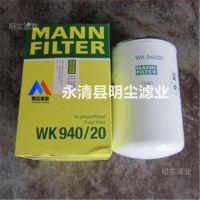 WP12905曼牌MANN&HUMMEL滤芯
