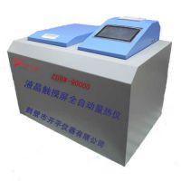 山东醇基燃料热值测定仪 开平ZDHW-9000F型