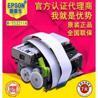 M-T532II自动切刀打印机