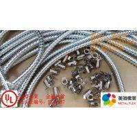 美标UL认证金属软管_UL认证电线保护软管_美标线管护套