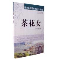 茶花女 语文新课程标准必读导读版 中小学生课外书籍 正版▂正版