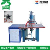 南京凯隆高周波机pvc商标压花高频气压式压花设备厂家直销