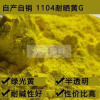 广州工业色粉厂家 美丹有机化工颜料黄色粉 1104耐晒黄10G