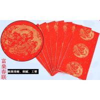 【富燊】深圳厂家2.2米万年红纸全年红手写空白春联对联纸,万次水写布批发