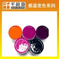 千色变 SGS EN71-3感温变色印花浆 水性透明浆