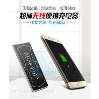 无线移动电源 无线充电宝 QI手机无线充电器通用型【一件代发】