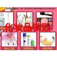浦东化妆品销毁公司(不限数量面膜销毁)上海次品销毁公司