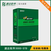 速达3000STD 小企业进销库财务存货软件仓库销售记账ERP软件系统