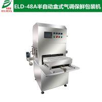 晋江熟肉制品气调保鲜包装机