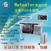 全新 Betcolor3655扫描仪 36英寸A0幅面超高速扫描仪超出想象 便捷环保
