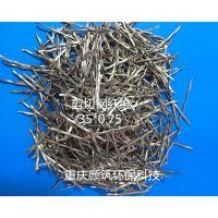 重庆铜梁钢纤维生产厂家、钢纤维报价、钢纤维价格、批发钢纤维