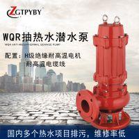 wqr耐高温100度热水泵 冷凝水热水潜水排污泵