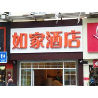 武汉门头招牌哪家好、店面招牌制作、广告牌设计就找好润来