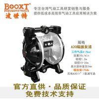 BOOXT波世特BX-A20气动隔膜泵浦 油泵 油漆泵喷漆泵包邮