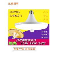 LED飞碟灯 金燕飞碟感应灯 过道走廊飞碟灯款式任选 LED感应灯