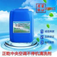 华斯德中央空调清洗剂铜管除垢去污冷凝器热交换器机械设备循环水保养剂厂家直销