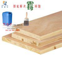 竹木家具防霉剂(喷洒工艺),竹木装潢板材防霉必备