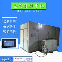 供应泰保系列型号智能烘干机, 节能环保安全高效智能新一代烘干机