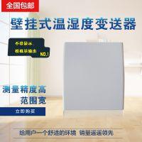 厂家直销室内温湿度变送器 办公室学校环境壁挂式RHT检测变送器博云创