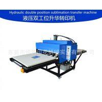 液压热升华转印机 油压升华烫画机 转印机