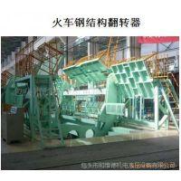 实体店直销——液压工程机械——火车钢结构翻转器(内蒙古包头和维德液压