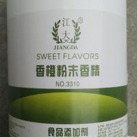 食品级增味剂 香橙粉末香精江大粉沫香精质量保证