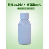 庄杰化工纳米银抗菌整理剂 FCG001供应
