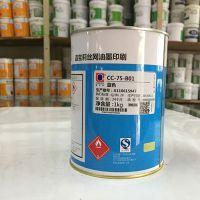 嘉宝莉油墨CC-75-B01系列(蓝)