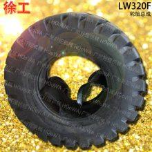 广东卖徐工ZL320铲车17.5-25斜纹轮胎批发电话18027299616