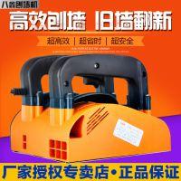 厂家直销八鑫刨墙机小型电刨墙面铲墙皮铲旧墙翻新铲墙机