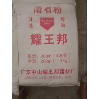 中山滑石粉生产厂家厂家直销沙溪滑石粉批发沙溪滑石粉